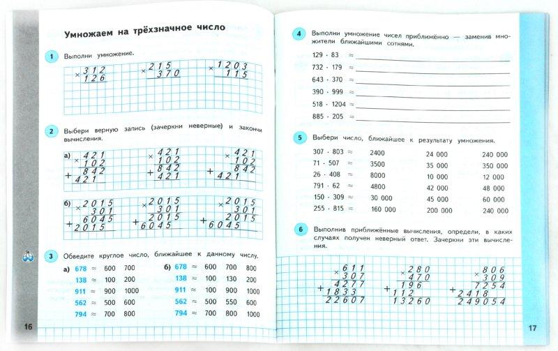 Иллюстрация 1 из 6 для Математика. 4 класс. Рабочая тетрадь №2. К учебнику М.И. Башмакова, М.Г. Нефедовой - Башмаков, Нефедова | Лабиринт - книги. Источник: Лабиринт