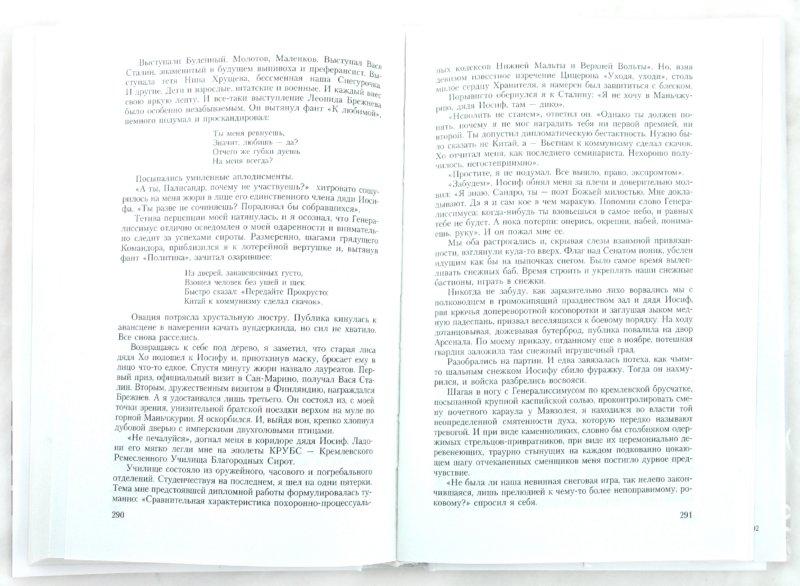 Иллюстрация 1 из 4 для Школа для дураков. Между собакой и волком. Палисандpия. Эссе - Саша Соколов   Лабиринт - книги. Источник: Лабиринт