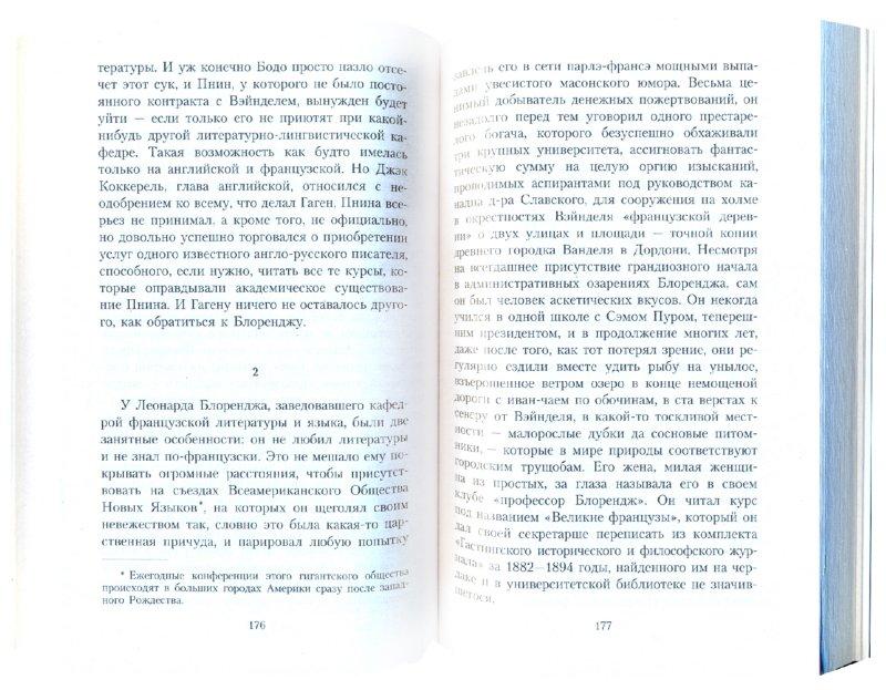 Иллюстрация 1 из 5 для Пнин - Владимир Набоков | Лабиринт - книги. Источник: Лабиринт