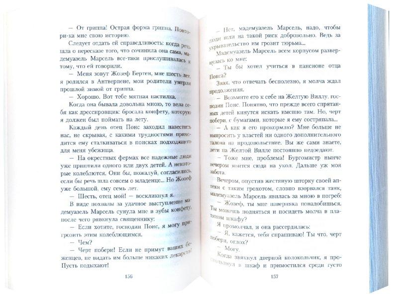 Иллюстрация 1 из 6 для Оскар и Розовая Дама. Мсье Ибрагим и цветы Корана. Дети Ноя - Эрик-Эмманюэль Шмитт | Лабиринт - книги. Источник: Лабиринт
