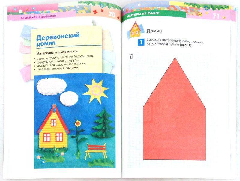 Иллюстрация 1 из 49 для Бумажная симфония - Надежда Васина | Лабиринт - книги. Источник: Лабиринт