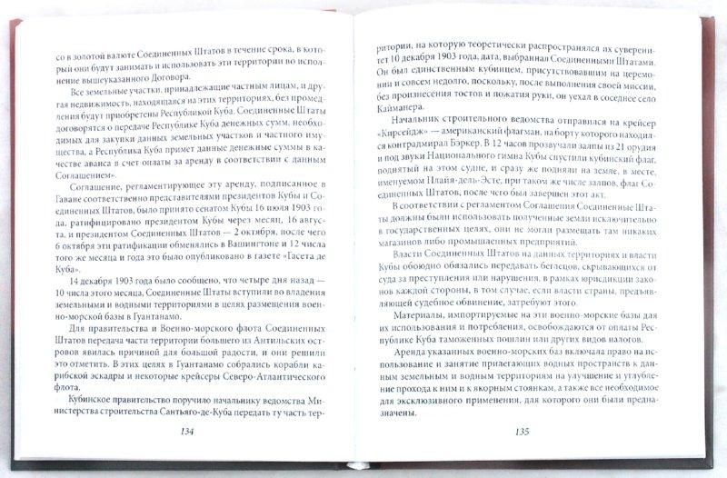 Иллюстрация 1 из 33 для Размышления команданте революции - Фидель Кастро | Лабиринт - книги. Источник: Лабиринт