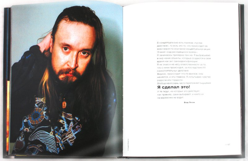 Иллюстрация 1 из 54 для Рок человека - Зарубин, Могилевский | Лабиринт - книги. Источник: Лабиринт