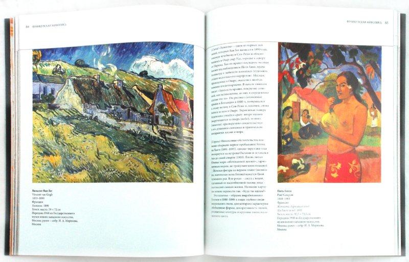 Иллюстрация 1 из 16 для Эрмитаж. Шедевры живописи | Лабиринт - книги. Источник: Лабиринт