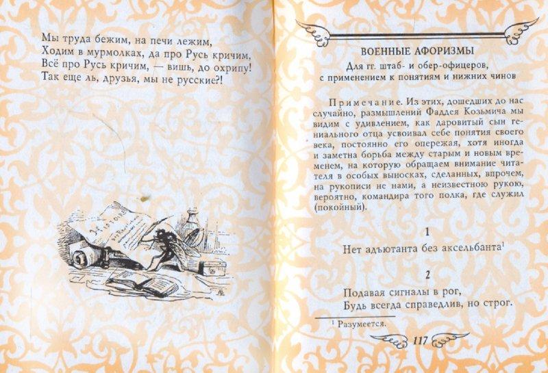 Иллюстрация 1 из 5 для Смотри в корень! - Козьма Прутков | Лабиринт - книги. Источник: Лабиринт