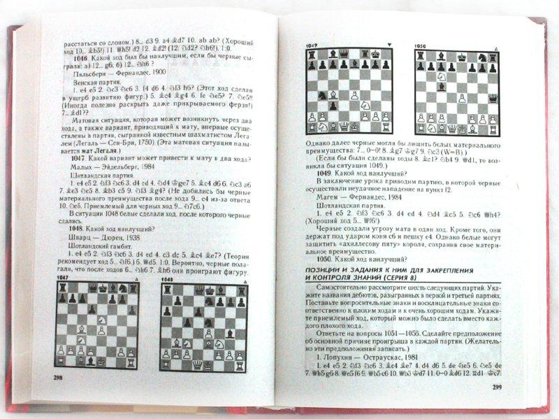 Иллюстрация 1 из 29 для Полный курс шахмат. 64 урока для новичков и не очень опытных игроков - Губницкий, Хануков, Шедей | Лабиринт - книги. Источник: Лабиринт