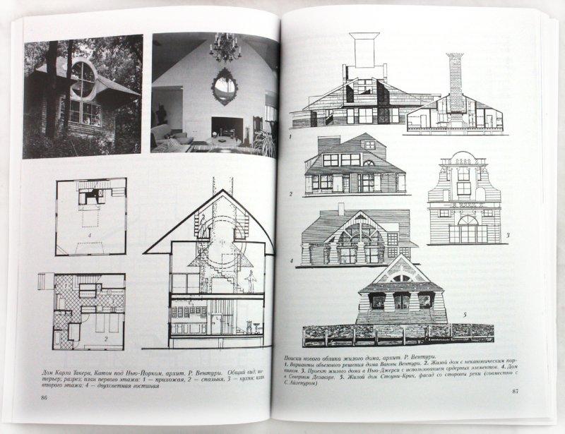 Иллюстрация 1 из 16 для Уникальные дома (от Райта до Гери) - Ирина Анисимова | Лабиринт - книги. Источник: Лабиринт