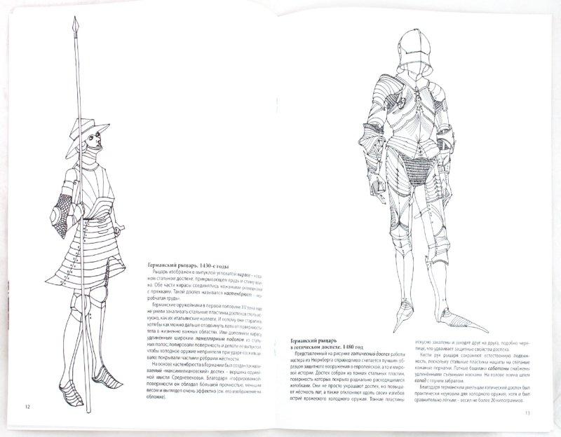 Иллюстрация 1 из 33 для Военный костюм средневековой Европы. Книга для раскрашивания - К. Жуков | Лабиринт - книги. Источник: Лабиринт