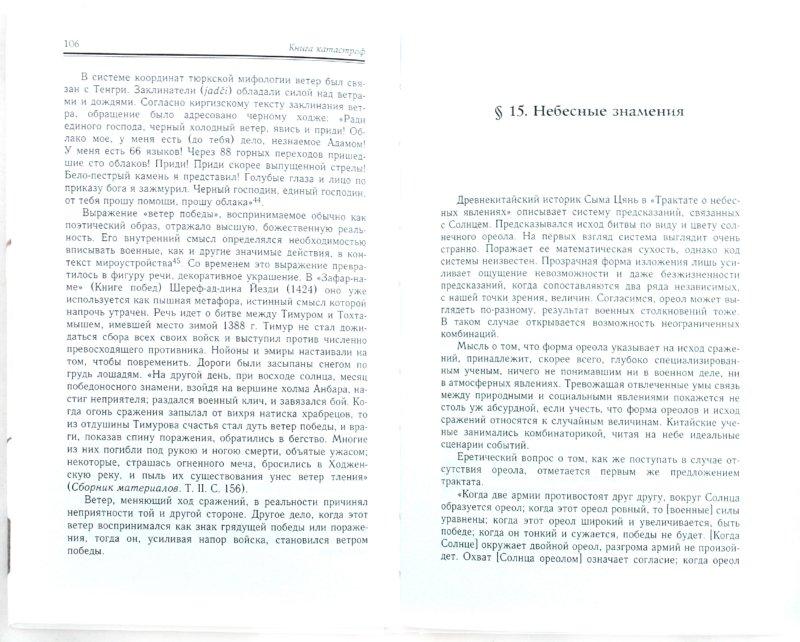 Иллюстрация 1 из 27 для Книга катастроф. Чудеса мира в восточных космографиях - Александр Юрченко | Лабиринт - книги. Источник: Лабиринт