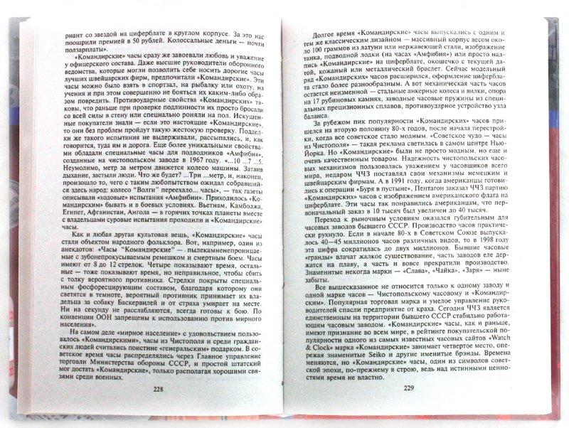 Иллюстрация 1 из 4 для 100 знаменитых символов советской эпохи - Андрей Хорошевский | Лабиринт - книги. Источник: Лабиринт