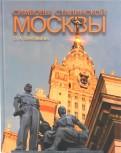 Символы сталинской Москвы