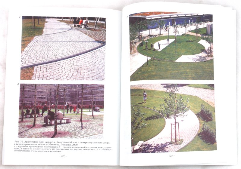 Иллюстрация 1 из 16 для Поиск новых форм в ландшафтной архитектуре - Елена Забелина   Лабиринт - книги. Источник: Лабиринт