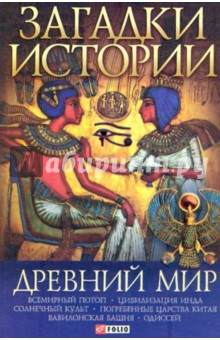 Загадки истории. Древний мир