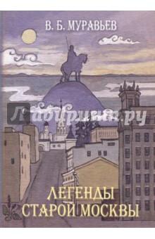 Легенды старой Москвы минимикроскоп цикл в аптеках москвы