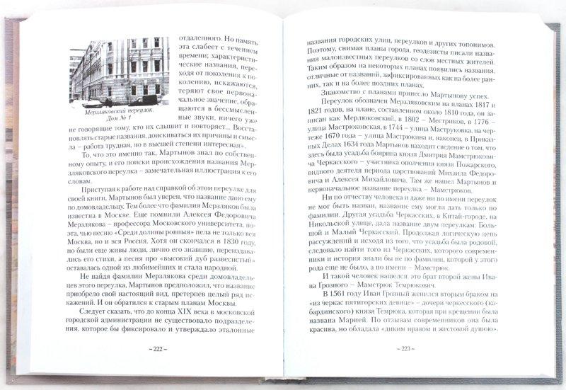 Иллюстрация 1 из 10 для Легенды старой Москвы - Владимир Муравьев | Лабиринт - книги. Источник: Лабиринт