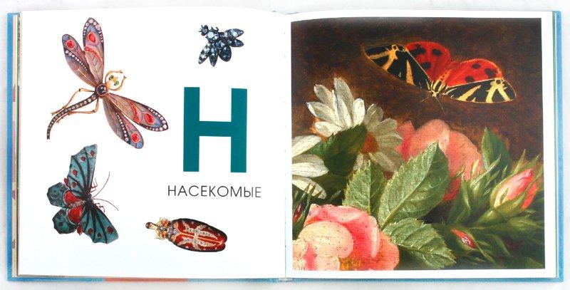 Иллюстрация 1 из 33 для Азбука. Из коллекции Государственного Эрмитажа   Лабиринт - книги. Источник: Лабиринт