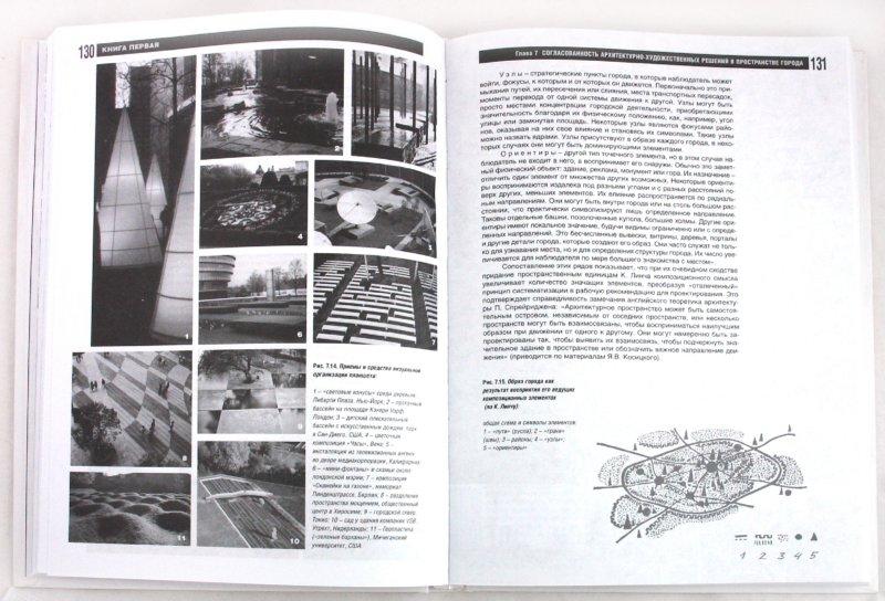 Иллюстрация 1 из 6 для Архитектурно-дизайнерское проектирование городской среды: Учебник - Владимир Шимко | Лабиринт - книги. Источник: Лабиринт