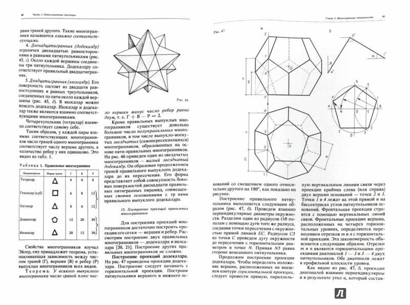 Иллюстрация 1 из 11 для Начертательная геометрия. Учебник для вузов - Юрий Короев | Лабиринт - книги. Источник: Лабиринт