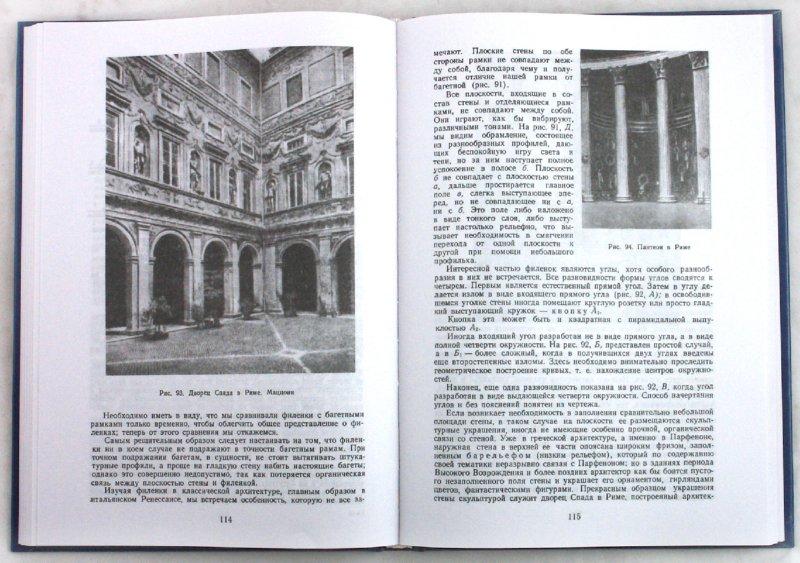Иллюстрация 1 из 21 для Архитектурные формы античности - И. Михаловский | Лабиринт - книги. Источник: Лабиринт