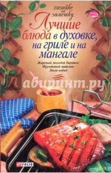 Лучшие блюда в духовке, на гриле и на мангале медаль убежденному вегетарианцу
