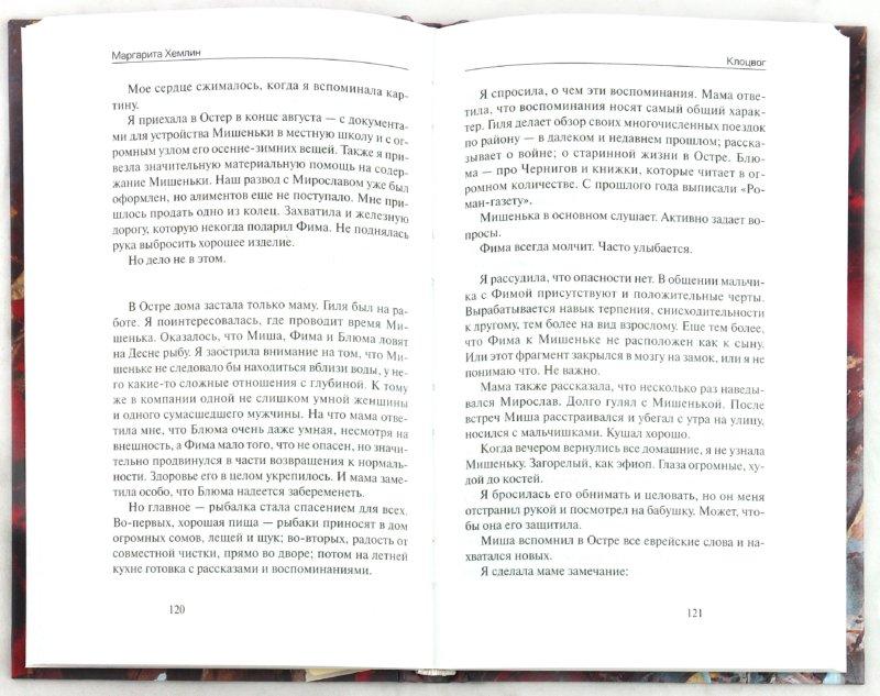 Иллюстрация 1 из 5 для Клоцвог - Маргарита Хемлин | Лабиринт - книги. Источник: Лабиринт