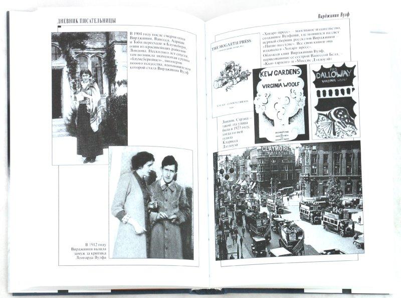 Иллюстрация 1 из 15 для Дневник писательницы - Вирджиния Вулф | Лабиринт - книги. Источник: Лабиринт