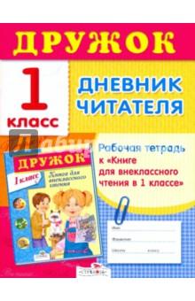 Дневник читателя. Рабочая тетрадь к книге внеклассного чтения в 1 классе