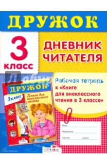 Дневник читателя. Рабочая тетрадь к книге внеклассного чтения в 3 классе