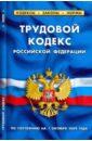 Трудовой кодекс Российской Федерации по состоянию на 1 октября 2009 года