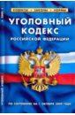 Уголовный кодекс Российской Федерации на 1 октября 2009 года