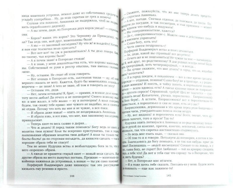 Иллюстрация 1 из 5 для Господа Головлёвы - Михаил Салтыков-Щедрин | Лабиринт - книги. Источник: Лабиринт