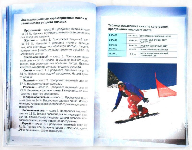 Иллюстрация 1 из 5 для Сноуборд. Первые шаги - Марина Клочкова | Лабиринт - книги. Источник: Лабиринт