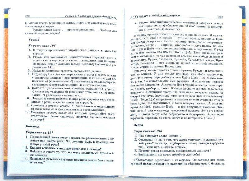 Онлайн Гдз Русский Язык И Культура Речи Введенская Черкасова