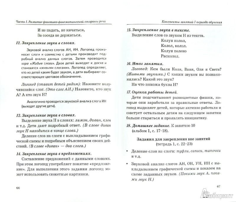 Иллюстрация 1 из 28 для Говорим правильно в 5-6 лет. Конспекты фронтальных занятий I периода обучения в старшей логогруппе - Оксана Гомзяк | Лабиринт - книги. Источник: Лабиринт