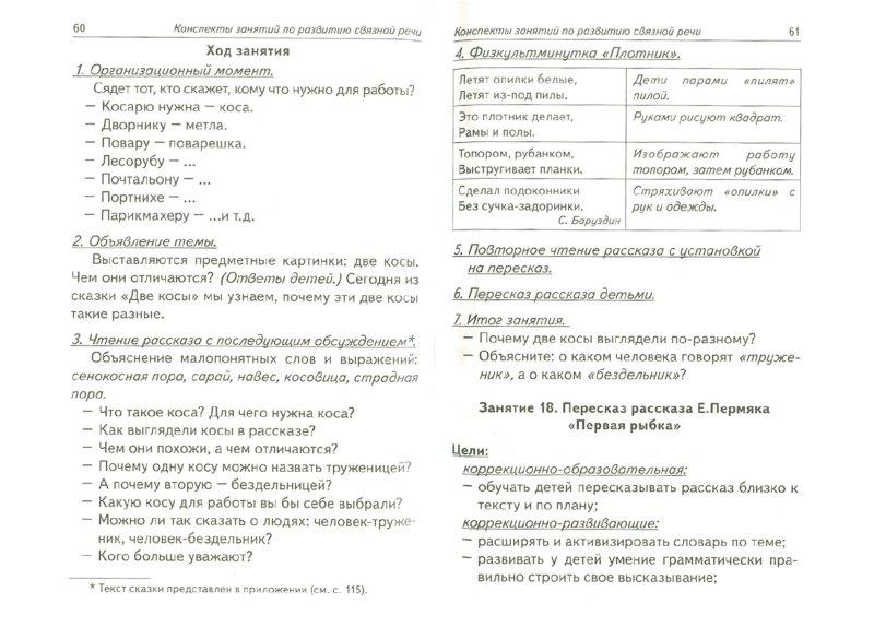 Иллюстрация 1 из 9 для Говорим правильно в 6-7 лет. Конспекты занятий по развитию связной речи в подготовительной к школе - Оксана Гомзяк   Лабиринт - книги. Источник: Лабиринт