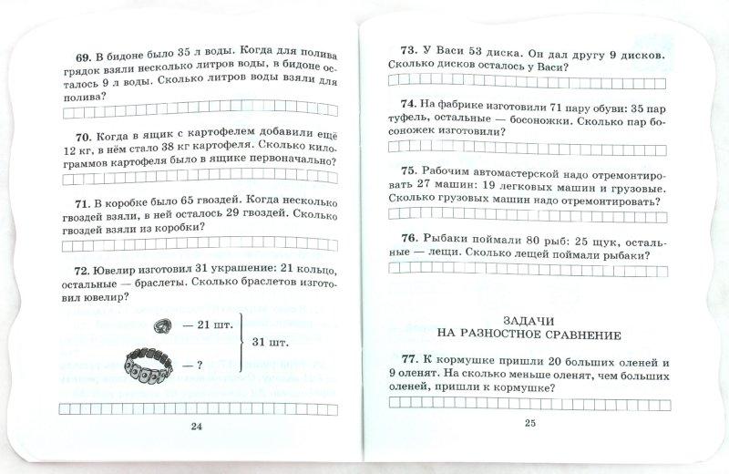 Математика 2 класс примеры класса 24 школы задачи и примеры ответы