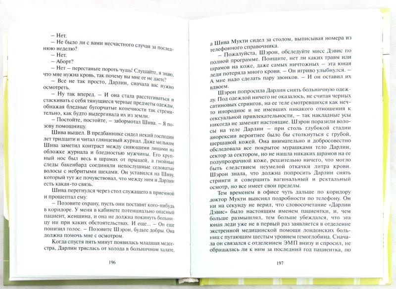 Иллюстрация 1 из 10 для Этот сладкий запах психоза. Доктор Мукти и другие истории - Уилл Селф | Лабиринт - книги. Источник: Лабиринт