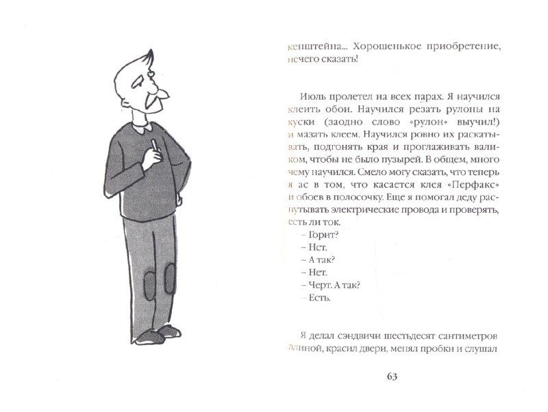 Иллюстрация 1 из 19 для 35 кило надежды - Анна Гавальда | Лабиринт - книги. Источник: Лабиринт