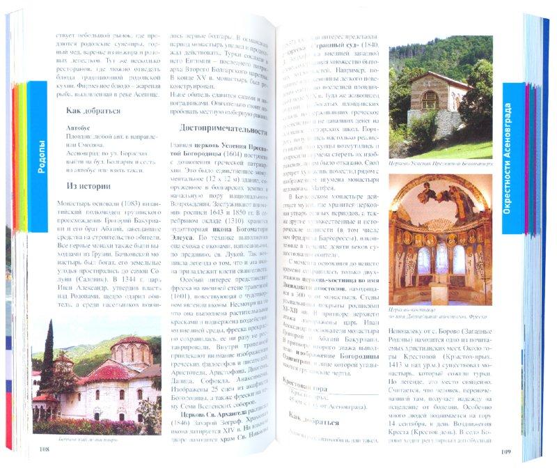Иллюстрация 1 из 8 для Болгария, 3-е издание - Светлана Грачева   Лабиринт - книги. Источник: Лабиринт
