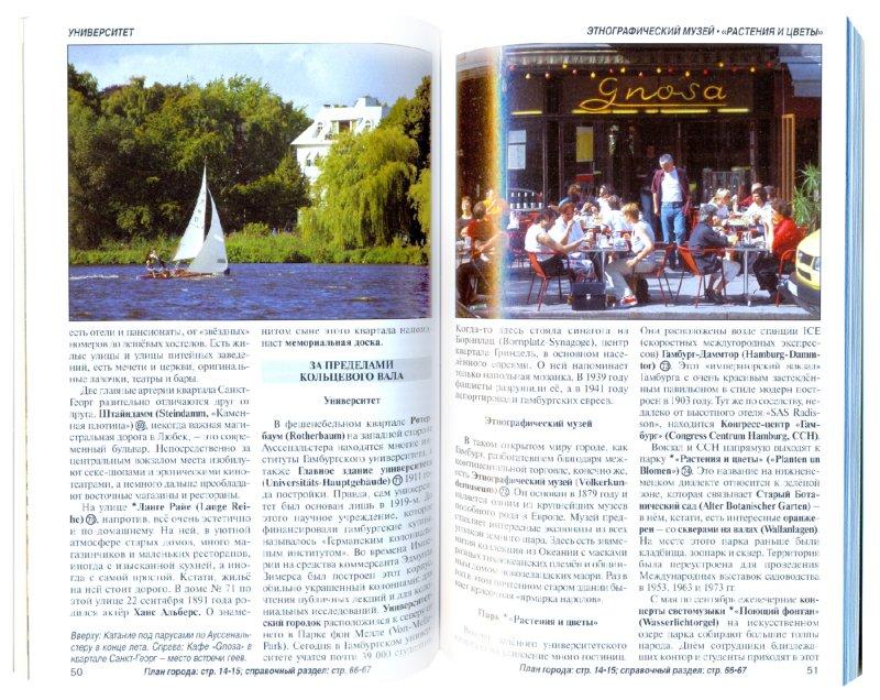 Иллюстрация 1 из 12 для Гамбург (Nelles Pocket) - Эльке Фрей | Лабиринт - книги. Источник: Лабиринт