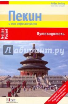 Пекин и его окрестности (Nelles Pocket)