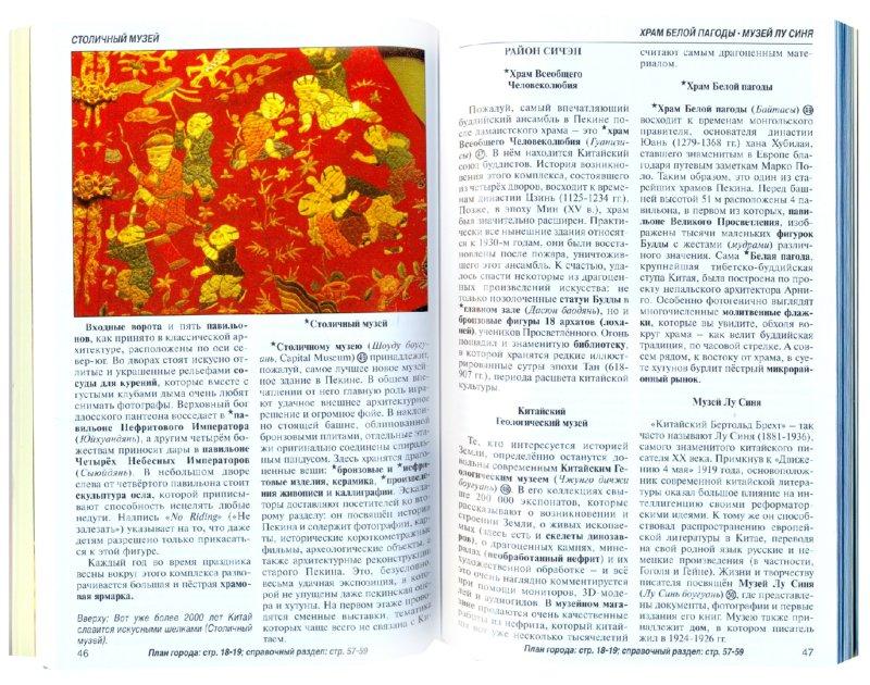 Иллюстрация 1 из 10 для Пекин и его окрестности (Nelles Pocket) - Юрген Бергманн | Лабиринт - книги. Источник: Лабиринт