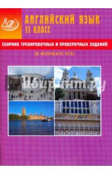 Сборник тренировочных и проверочных заданий. Английский язык. 11 класс (в формате ЕГЭ) (+CD)