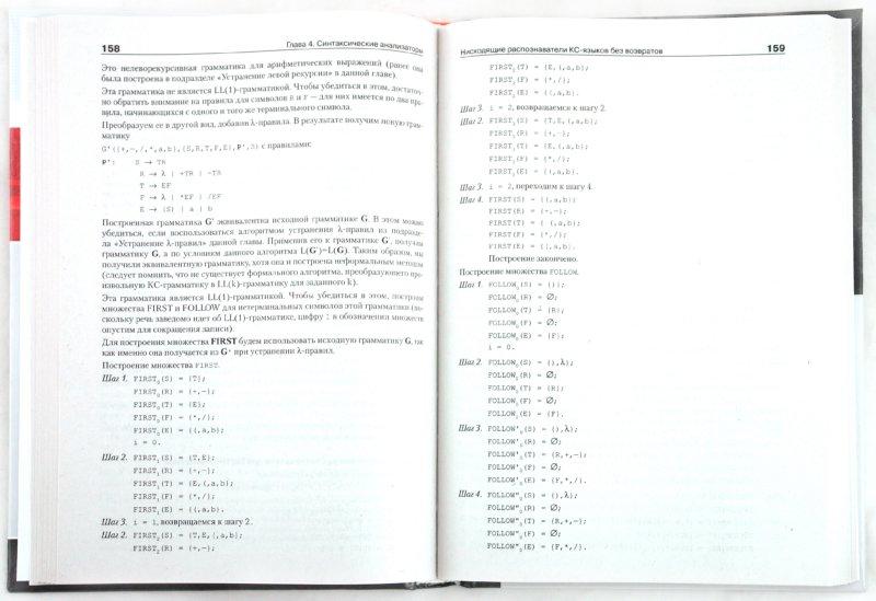 Иллюстрация 1 из 10 для Системное программное обеспечение: учебник для вузов - Алексей Молчанов | Лабиринт - книги. Источник: Лабиринт