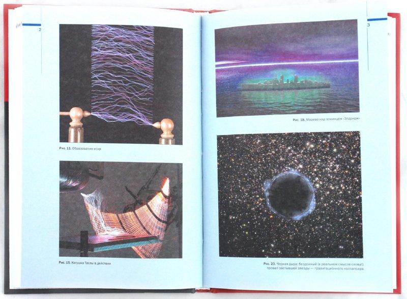 Иллюстрация 1 из 10 для Никола Тесла - повелитель молний. Научное расследование удивительных фактов - Олег Фейгин | Лабиринт - книги. Источник: Лабиринт