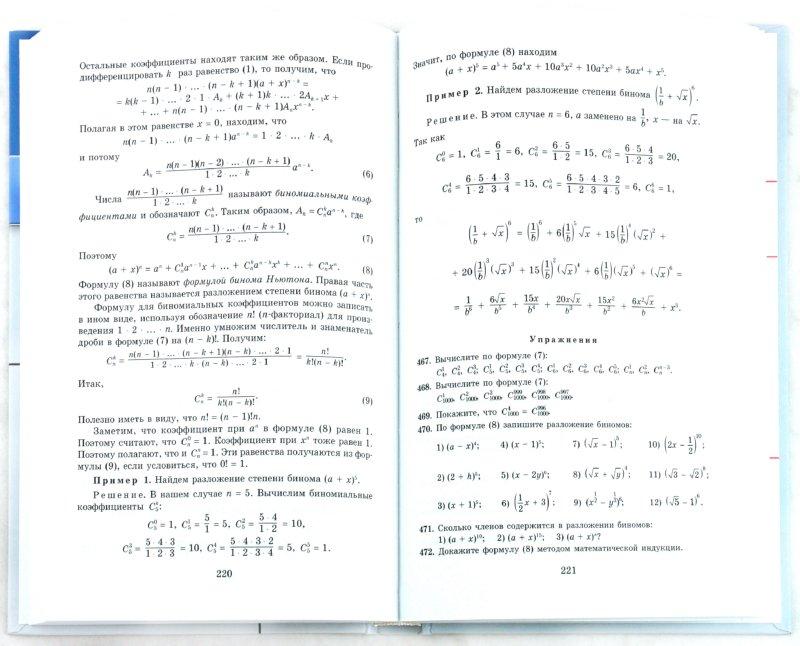 Иллюстрация 1 из 13 для Алгебра и начала математического анализа. 10 класс (профильный уровень) - Виленкин, Ивашев-Мусатов, Шварцбурд | Лабиринт - книги. Источник: Лабиринт
