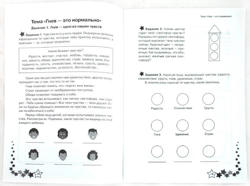 Иллюстрация 1 из 15 для Жизненные навыки. Уроки психологии во 2 классе. Рабочая тетрадь школьника - Архипова, Рязанова, Чал-Борю, Комолова | Лабиринт - книги. Источник: Лабиринт