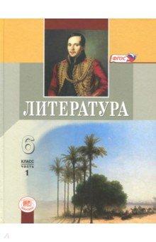 Литература. 6 класс. Учебник в 2-х частях. Часть 1. ФГОС