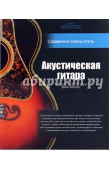 Акустическая гитара: справочник-самоучитель (+2CD)