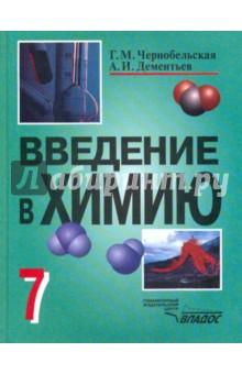 Введение в химию. Мир глазами химика. 7 класс. Учебник